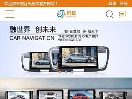 谷天响应式品牌网站