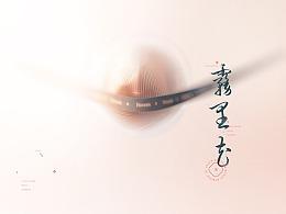 花西子 蜜粉产品概念图  《桃密》