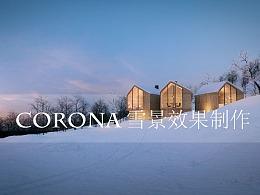 corona 雪景效果制作