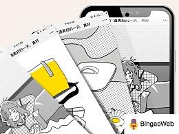 BingaoWeb项目赏析:京东-放假了,活还没干完,真好!