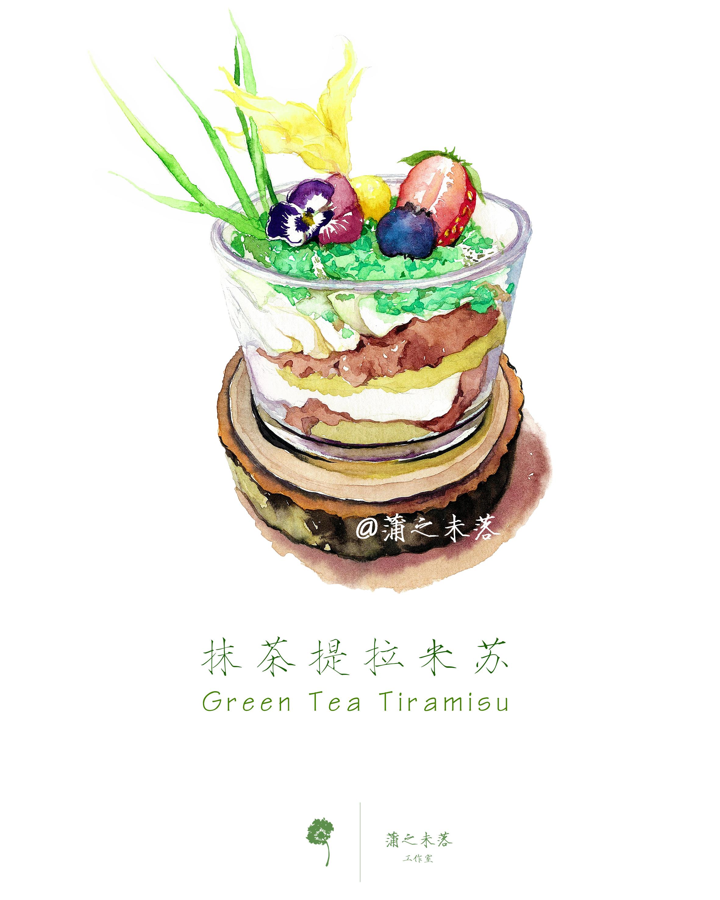 水彩手绘-甜品(抹茶提拉米苏)