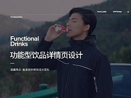 造视创意广告-功能型饮料详情页设计