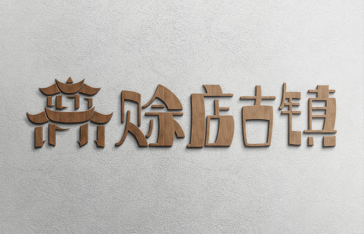 安仁古镇写生