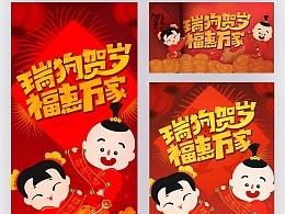 颍淮农村商业银行(e惠农商)新年banner及启动页