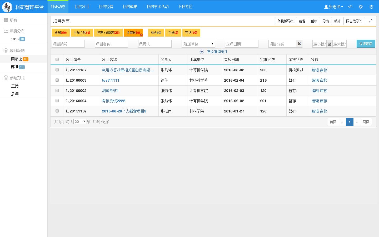 管理系统 列表界面设计    ,图片尺寸:1440×900,来自网页:http://www图片