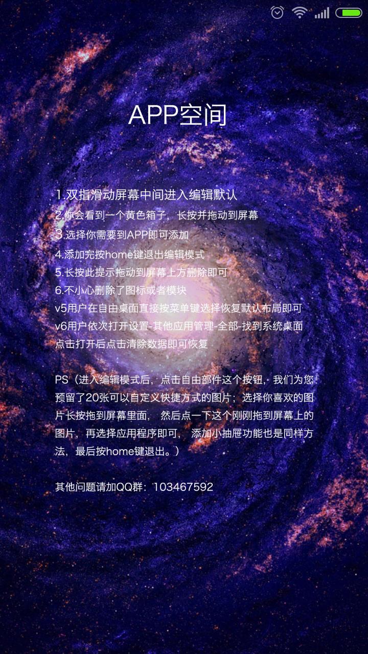 星空club岱j�Y��x�p_银河星空club (小米主题)