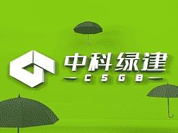 中科绿建——【IFPD潘艺夫设计案例】