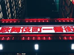 东京生活(一)