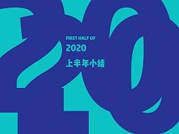 2020上半年小结