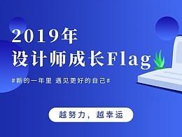 2019年设计师「成长」的Flag清单