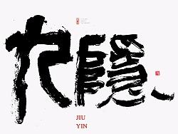 白墨广告-黄陵野鹤-12月商业作品整理