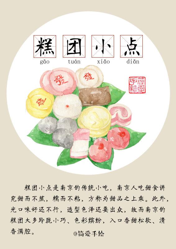 【纸上的名人】游走南京,寻找旧记忆的美食|商上海美食小说美食图片