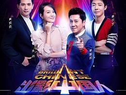 2017 出彩中国人 导师宣传片