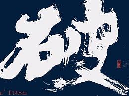 书法字体设计-黄陵野鹤-字体习作练习