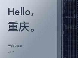 Hello,重庆