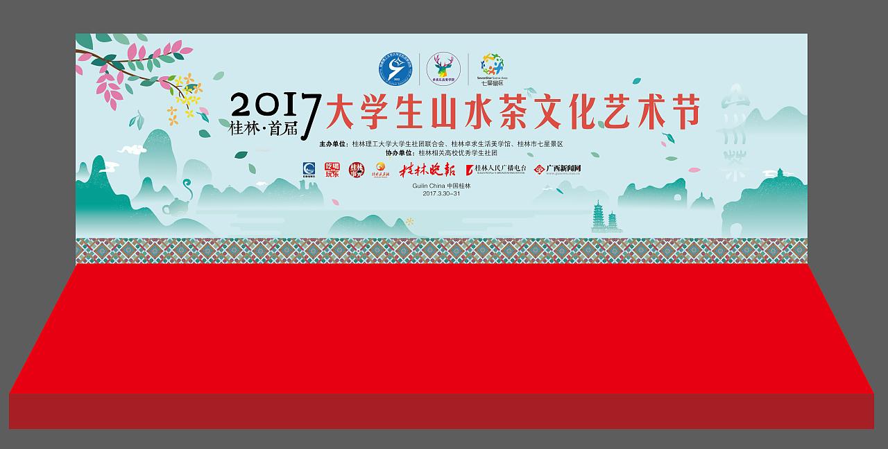 2017桂林·首届大学生山水茶文化艺术节