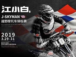 江小白J-SKYMAN越野摩托车锦标赛