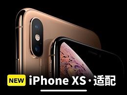 三分钟搞定 iPhone XS 适配【增强版】