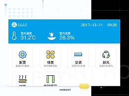 智能家具面板UI