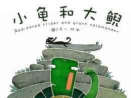 原创儿童绘本《小龟和大鲵》