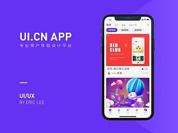 UI中国APP v1.0设计提案