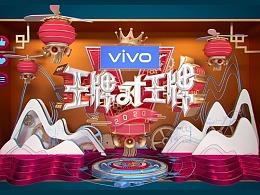 2020浙江卫视《王牌对王牌-第五季》片头设计