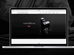 2017年做的公司网站