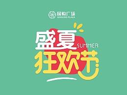 盛夏狂欢节