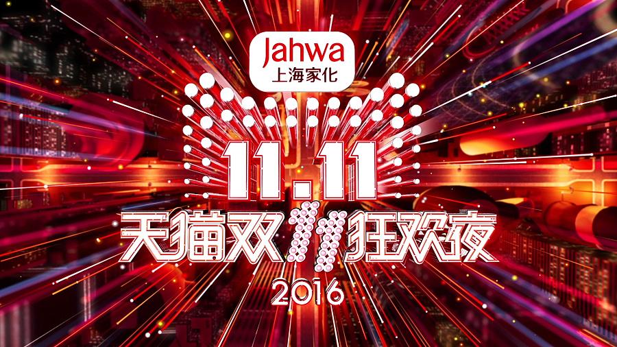2016天猫双十一巨星篇