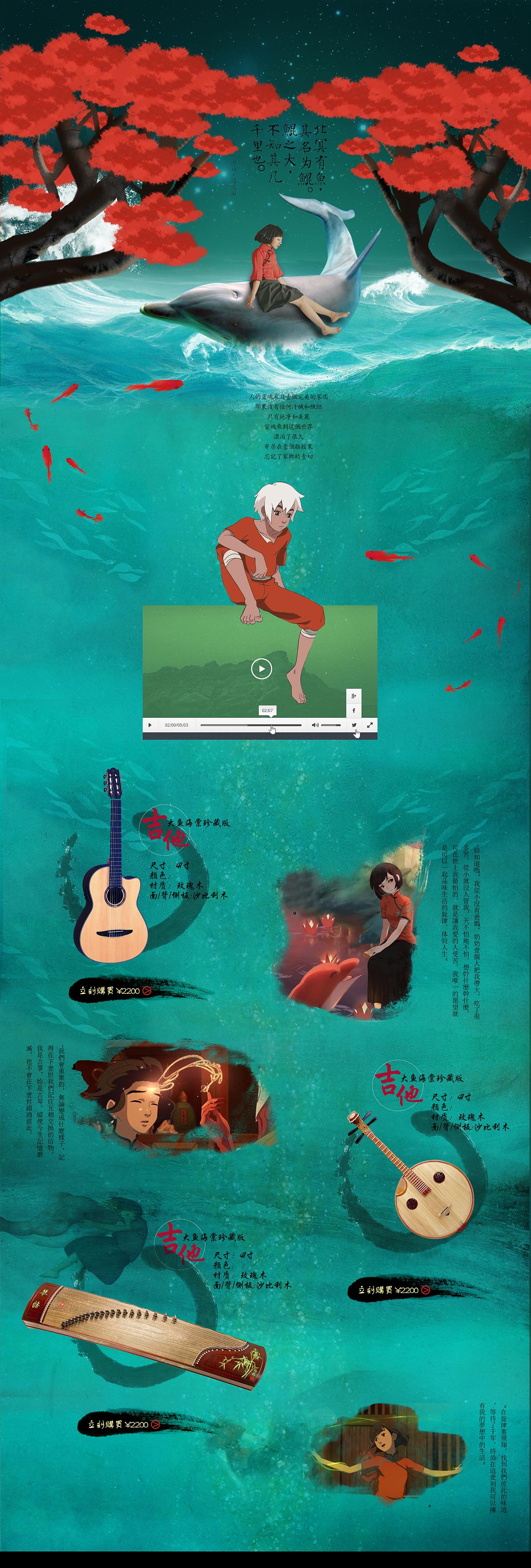 大鱼海棠手绘页面