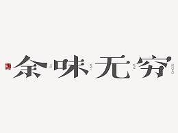 """""""余味无穷""""字体设计/LOGO设计/字体设计/创意字体/"""