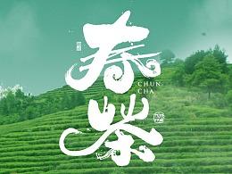 書法字记 × 春茶