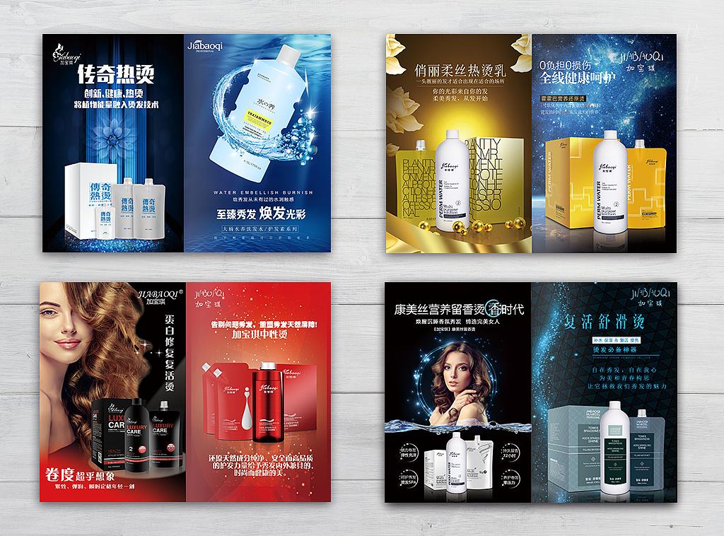 加宝琪-美发产品画册图片