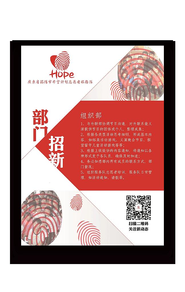 志愿者服务队招新海报