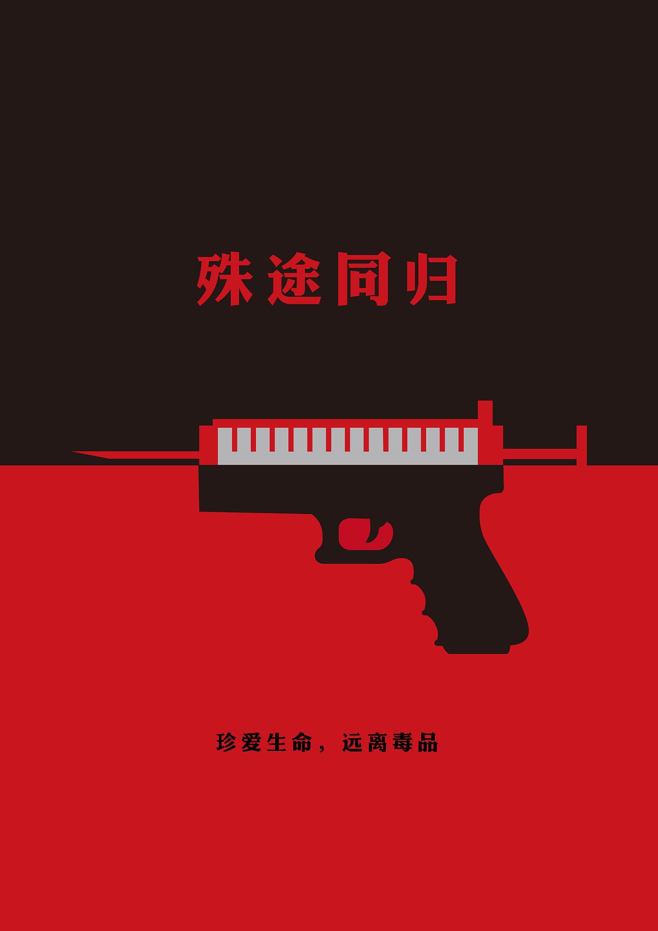 禁毒海报设计