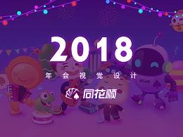 2018同花顺-年会视觉设计