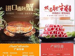 食品生鲜 详情页