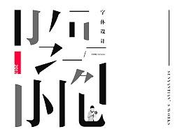2017 - 字体设计合辑