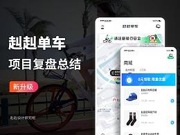 共享单车·项目复盘总结