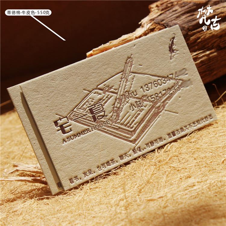 第二期 压印(凹印)名片,纯手工制作-梵古出品