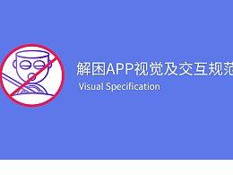 解困APP界面设计