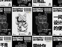 九乘九设计案例——设计便利店公众号视觉升级