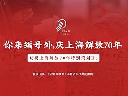 H5|邀你来编号外,庆上海解放70年