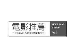 字体设计——电影推荐