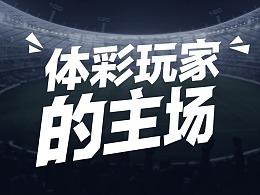 【原创】500彩票PC下载页设计