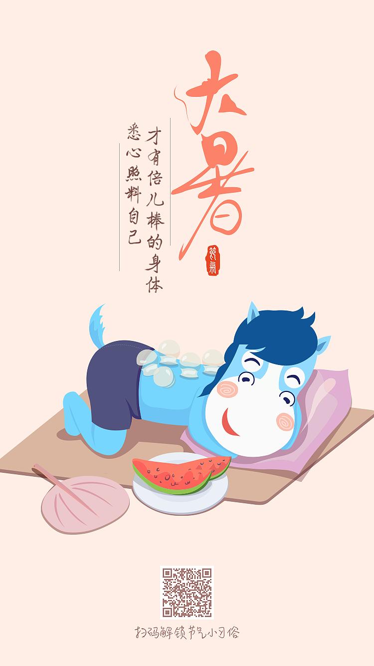 大暑节气手绘插画