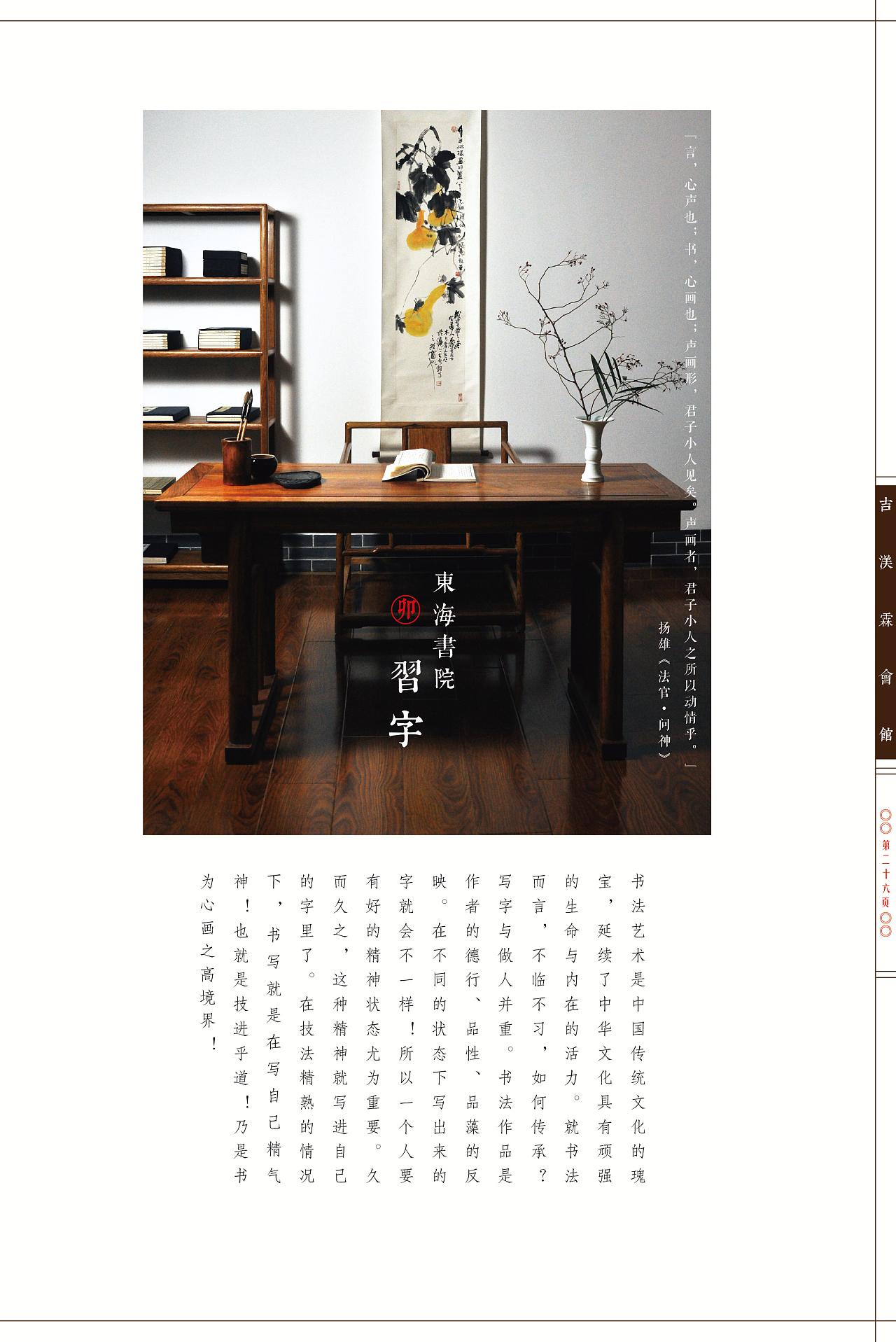 东海书院画册图片
