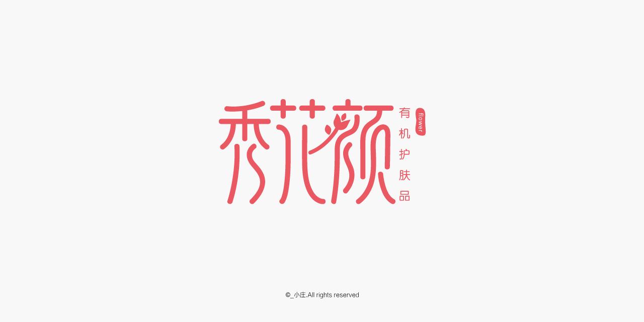 花店 餐厅 果园 酒吧 茶铺等行业logo字体设计图片