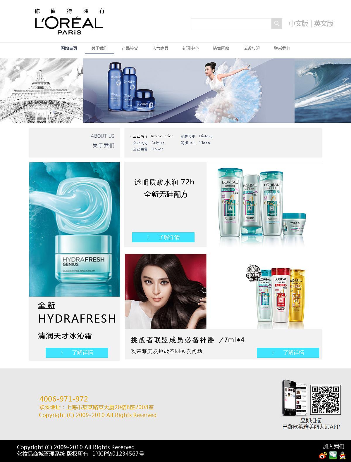 针对电商网站的排版布局,颜色搭配做了细致的分析图片