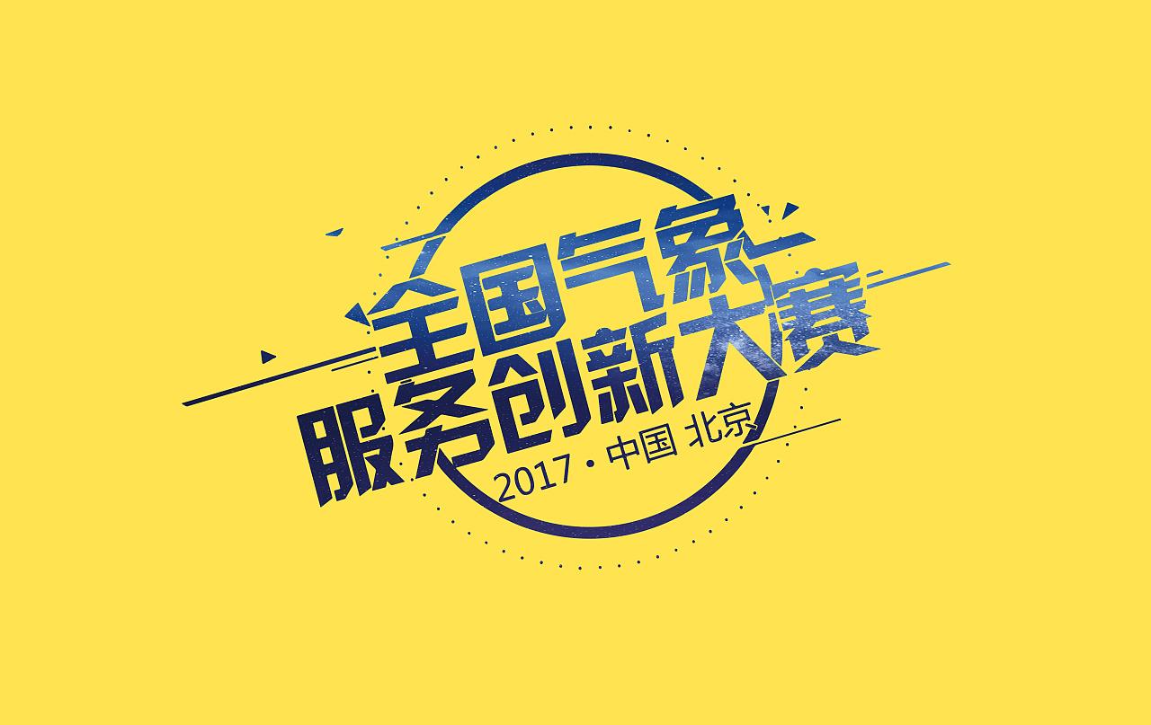 2017全国气象服务创新大赛logo及科技周logo图片